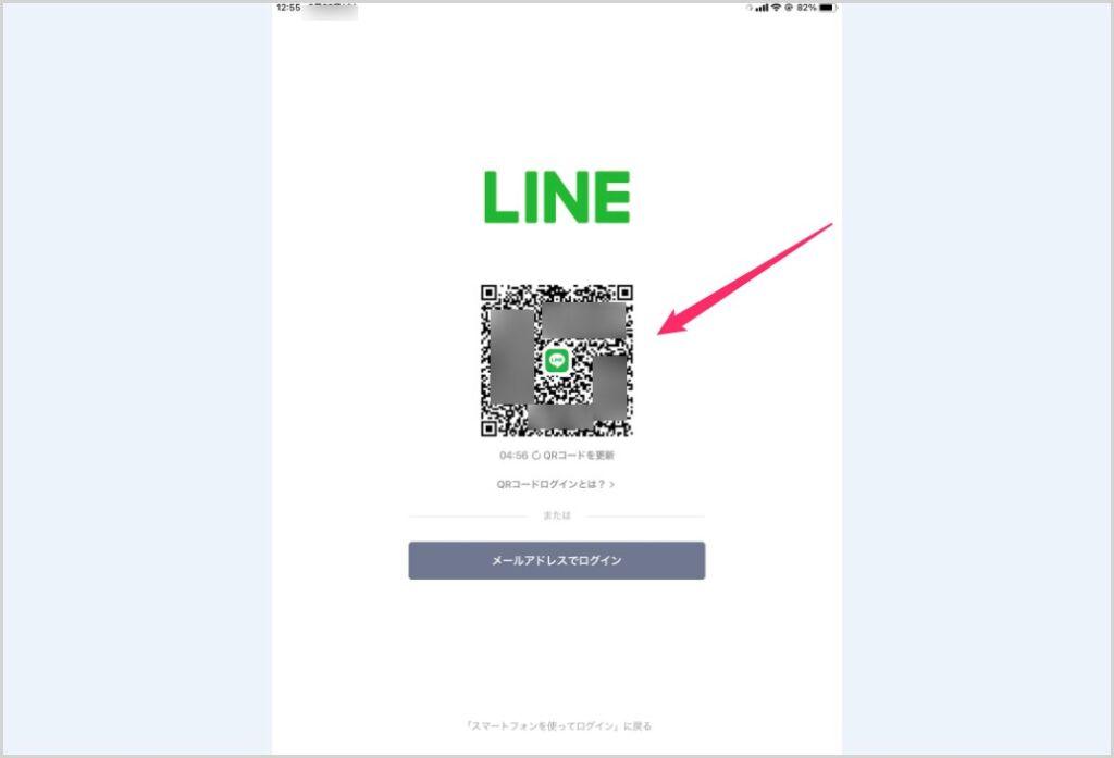 iPad 版とスマホ版と同じ LINE アカウントで連携する手順02
