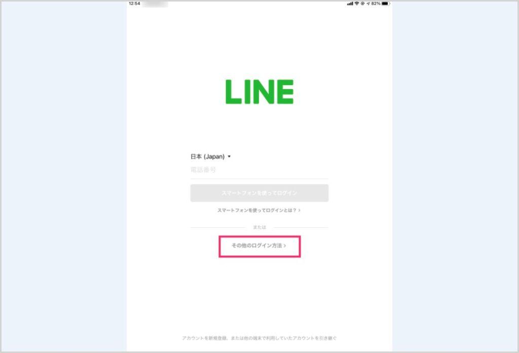 iPad 版とスマホ版と同じ LINE アカウントで連携する手順01