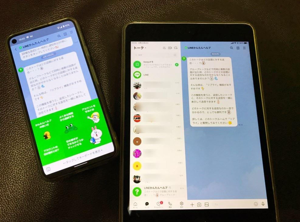 iPad 版とスマホ版と同じ LINE アカウントで連携する手順08