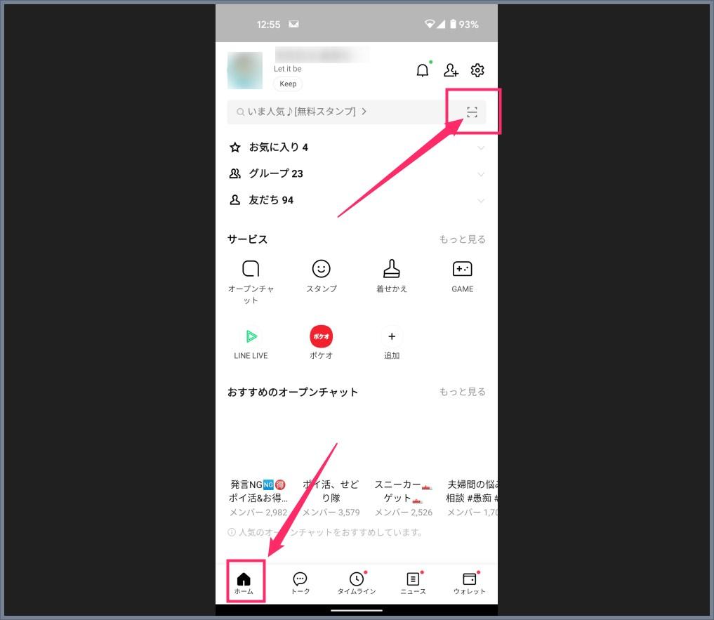 iPad 版とスマホ版と同じ LINE アカウントで連携する手順03