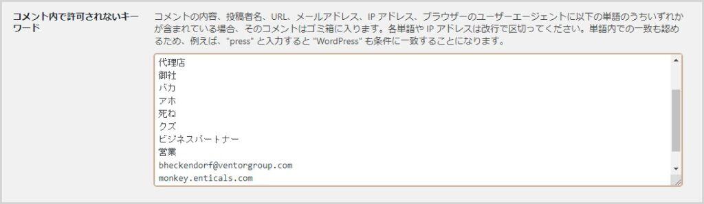 WordPress 標準の禁止ワード登録設定の手順02