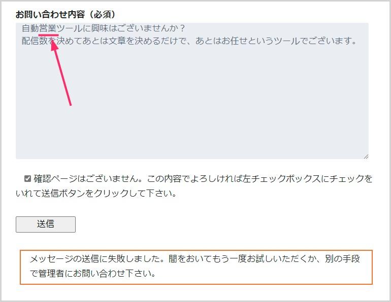 Contact Form7 で禁止ワードが実際に弾かれる例を紹介01