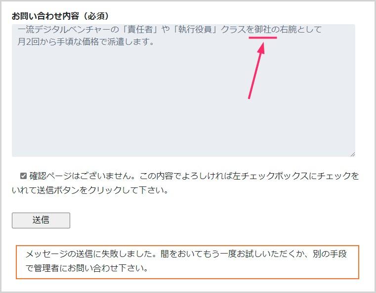 Contact Form7 で禁止ワードが実際に弾かれる例を紹介02