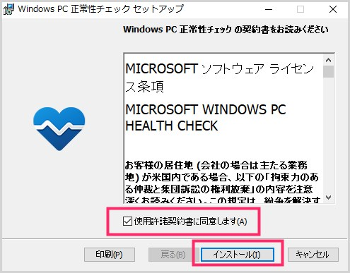 PC の正常性の概要ツールのインストール手順02