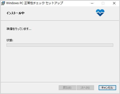 PC の正常性の概要ツールのインストール手順03