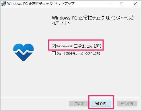 PC の正常性の概要ツールのインストール手順04