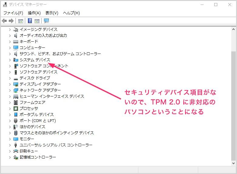 利用中の PC の「TPM バージョン」を調べる手順03