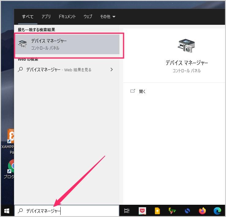 利用中の PC の「TPM バージョン」を調べる手順01
