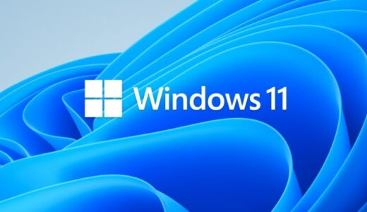 Windows 11 にアップグレードできる PC かチェックしてみよう(非対応 CPU や TPM 2.0 の確認)