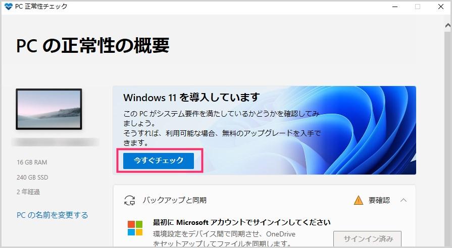 利用中の PC が Windows 11 に対応しているか確認する手順01