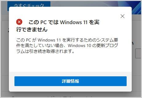 この PC では Windows 11 を実行することができません