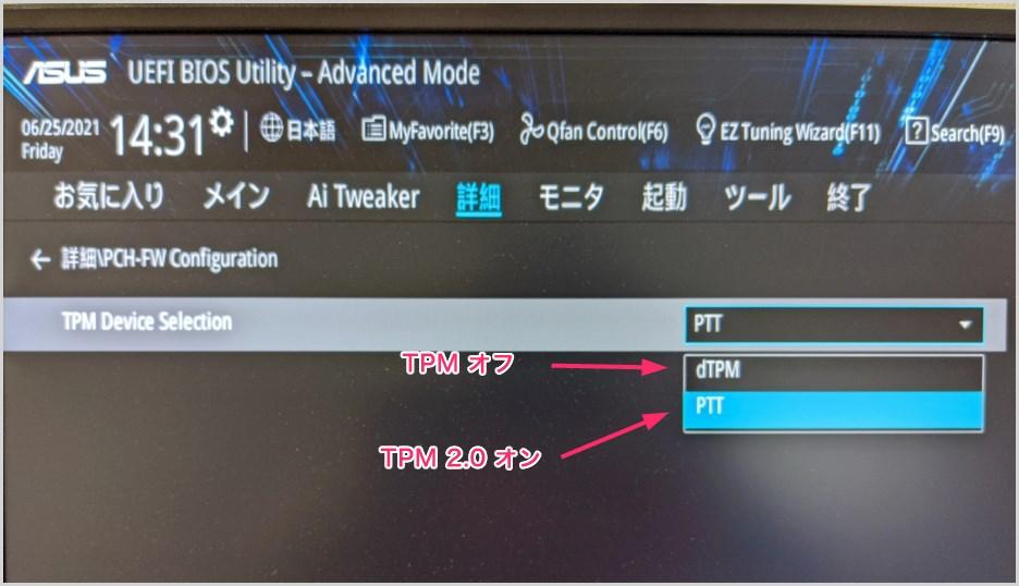 BIOS 設定から TPM 2.0 をオンにする