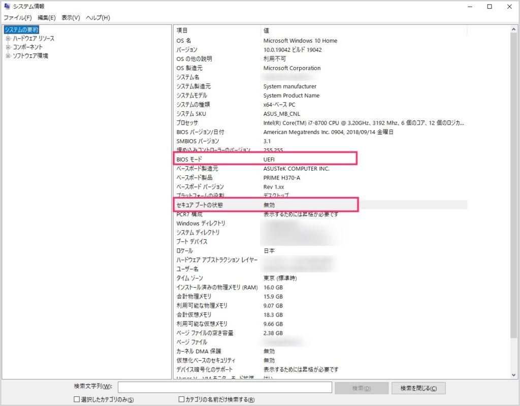 利用中の PC の「UEFI セキュアブート」が無効になっている