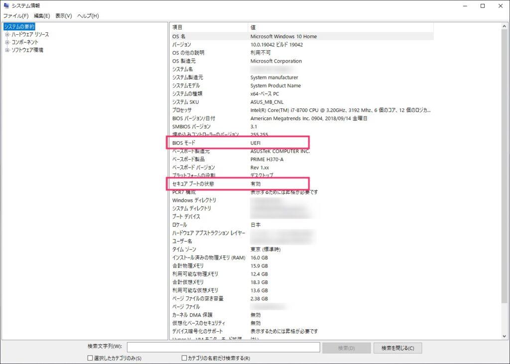 PC の UEFI セキュアブートが有効か無効かを確認する手順04