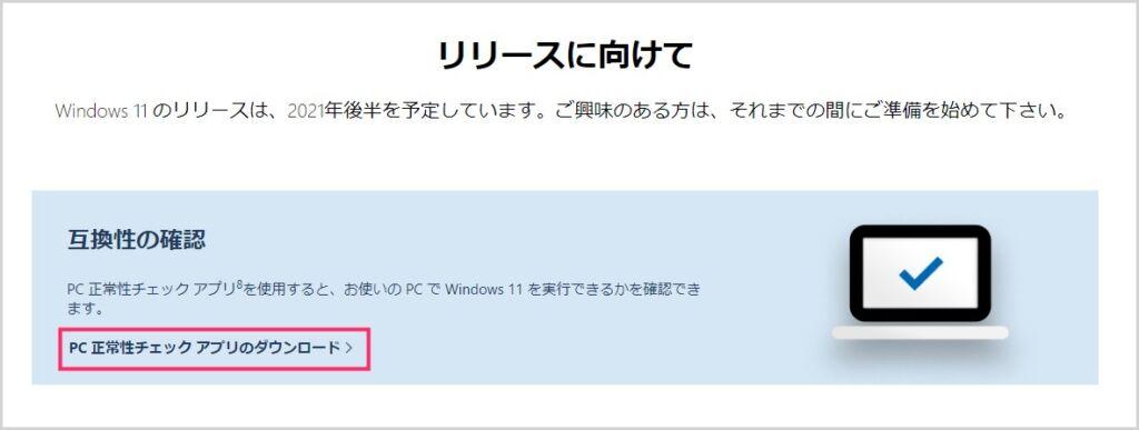 PC の正常性の概要ツールのダウンロード手順