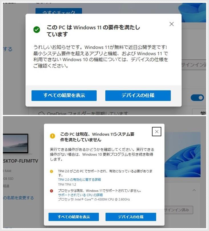 利用中の PC が Windows 11 に対応しているか確認する手順02