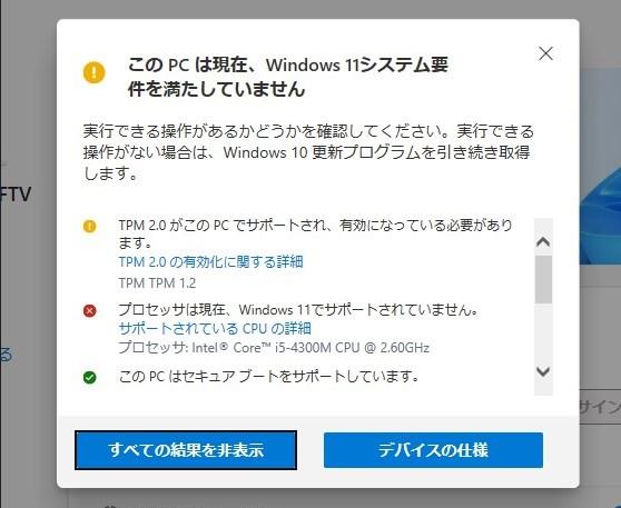利用中の PC が Windows 11 に対応しているか確認する手順03