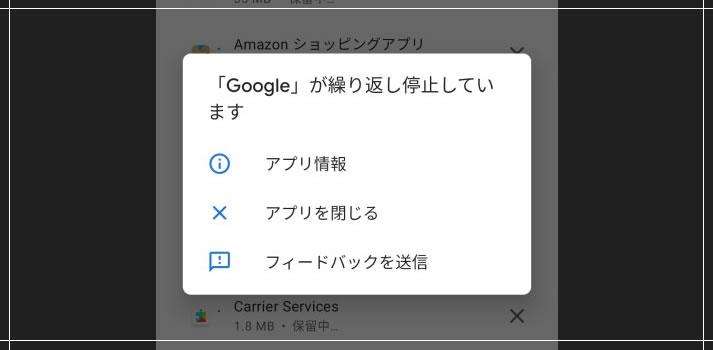 Android 端末の大規模障害?「Google が繰り返し停止しています」がエンドレスで表示されます