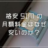 格安 SIM(格安スマホ)の月額料金は何で安いのか?理由を紹介します