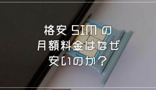 格安SIM(格安スマホ)の月額料金は何で安いのか?理由を紹介します