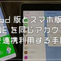 LINE iPad 版とスマホ版を同じ LINE アカウントで利用する手順