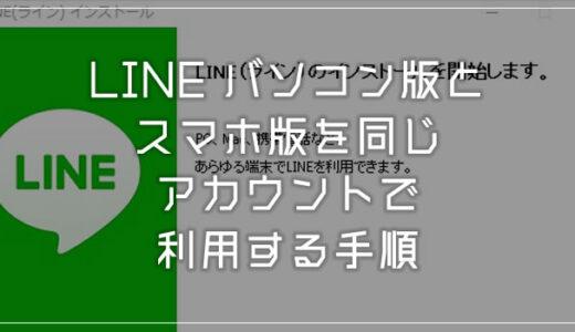 LINE パソコン版とスマホ版を同じLINEアカウントで利用する手順