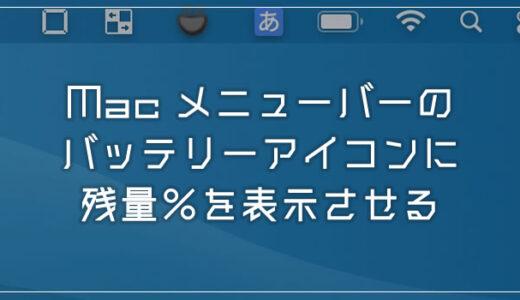 Mac メニューバーにあるバッテリーアイコンに残量%を表示させる手順