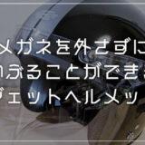 メガネを外さなくてもかぶれるバイク用ジェットヘルメット「TNK工業 XX-606」