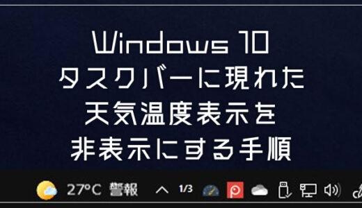 タスクバーに現れた天気温度表示「ニュースと関心事項」を非表示にする方法(Windows 10)