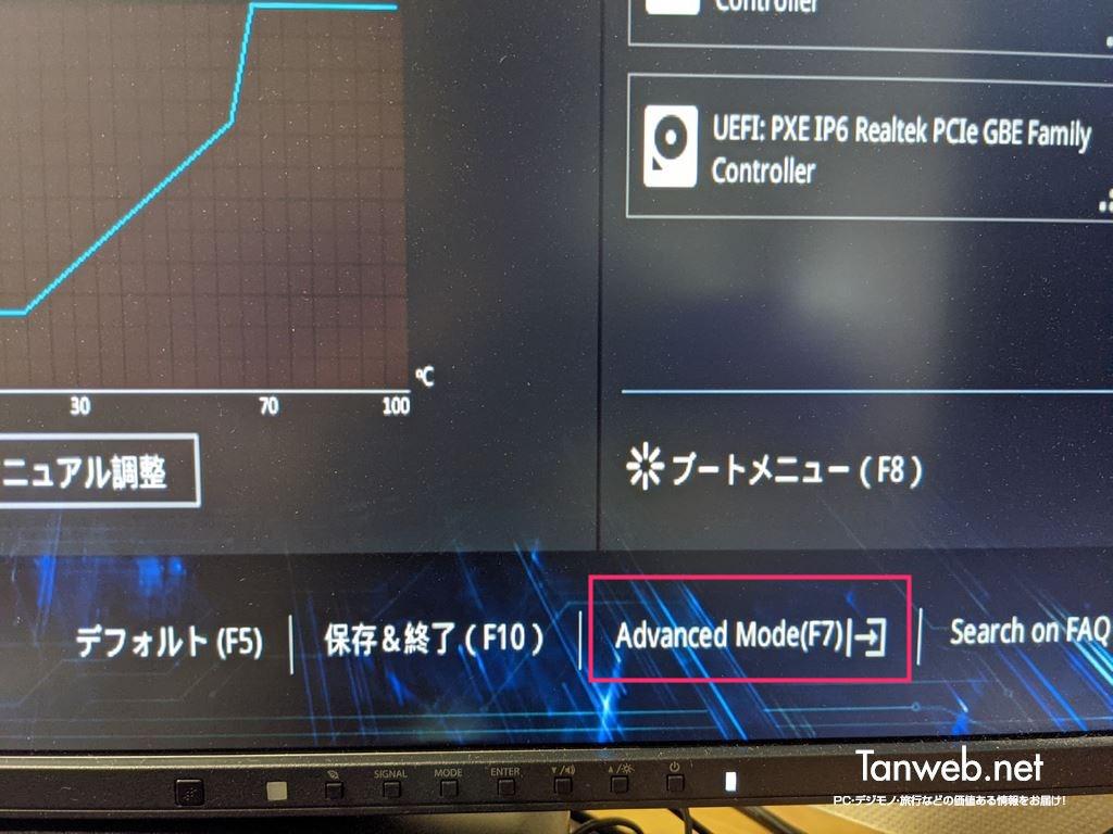 BIOS 設定にアクセスして TPM 2.0 を有効化する手順01