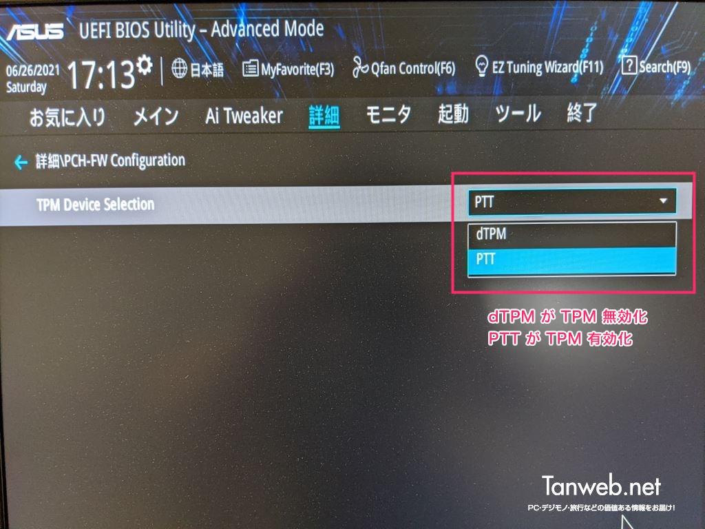 BIOS 設定にアクセスして TPM 2.0 を有効化する手順03