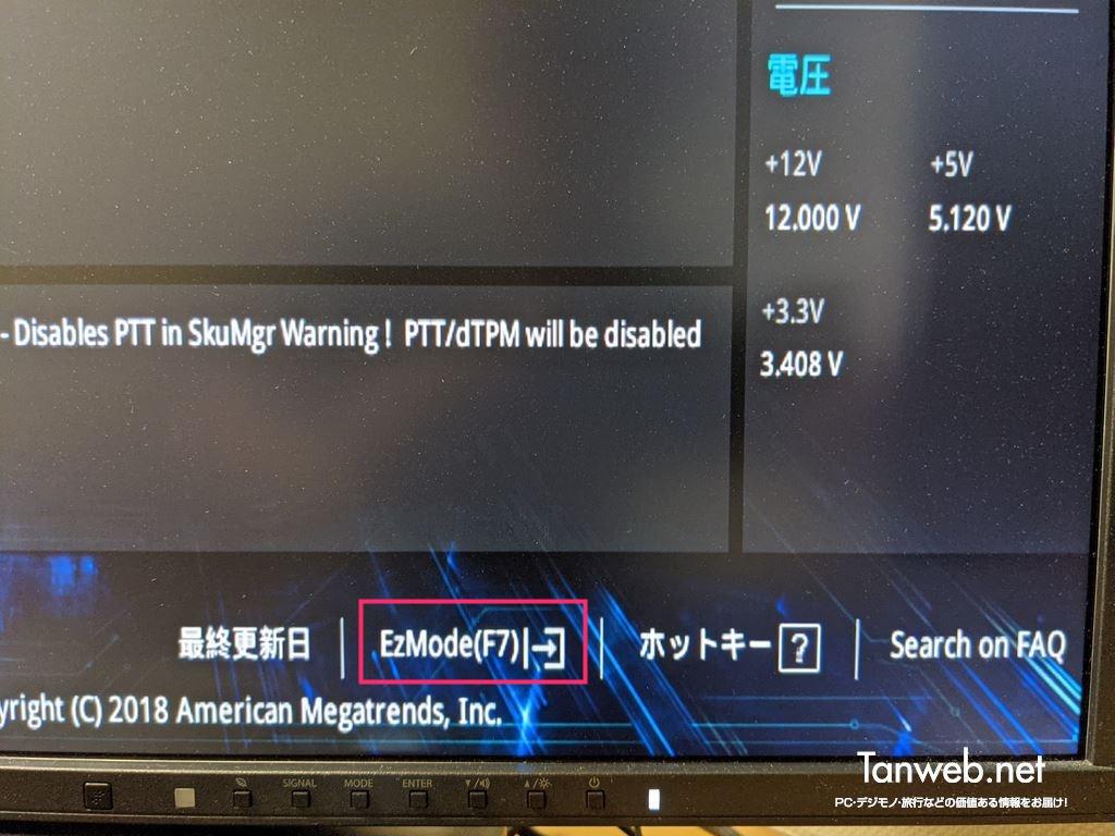BIOS 設定にアクセスして TPM 2.0 を有効化する手順04