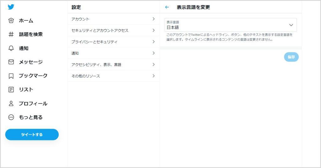 Twitter の外国語表記を日本語に直す手順07