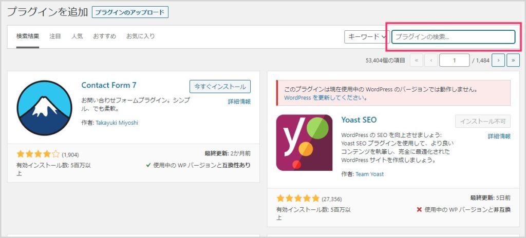 WordPress 新規プラグイン検索