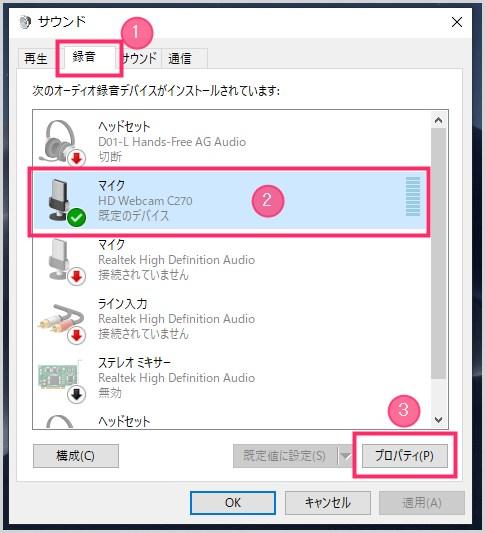 パソコンに接続されたマイクの音量を調整する手順03