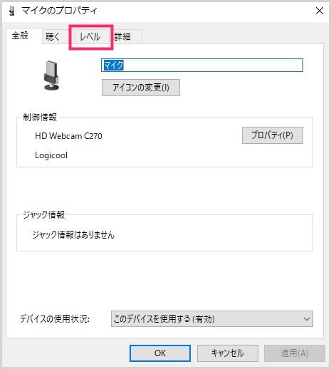 パソコンに接続されたマイクの音量を調整する手順04