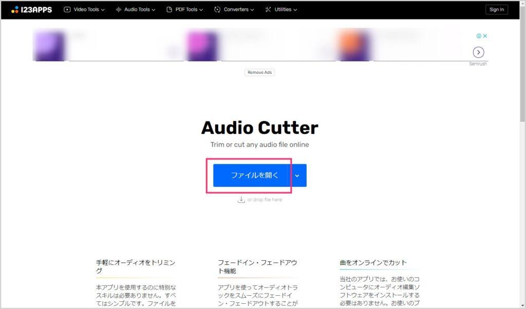 MP3 Cutter の使い方01