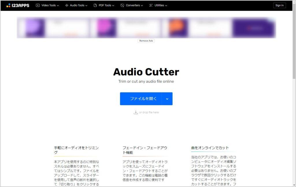 MP3 ファイルを簡単に分割カットできる「MP3 Cutter」