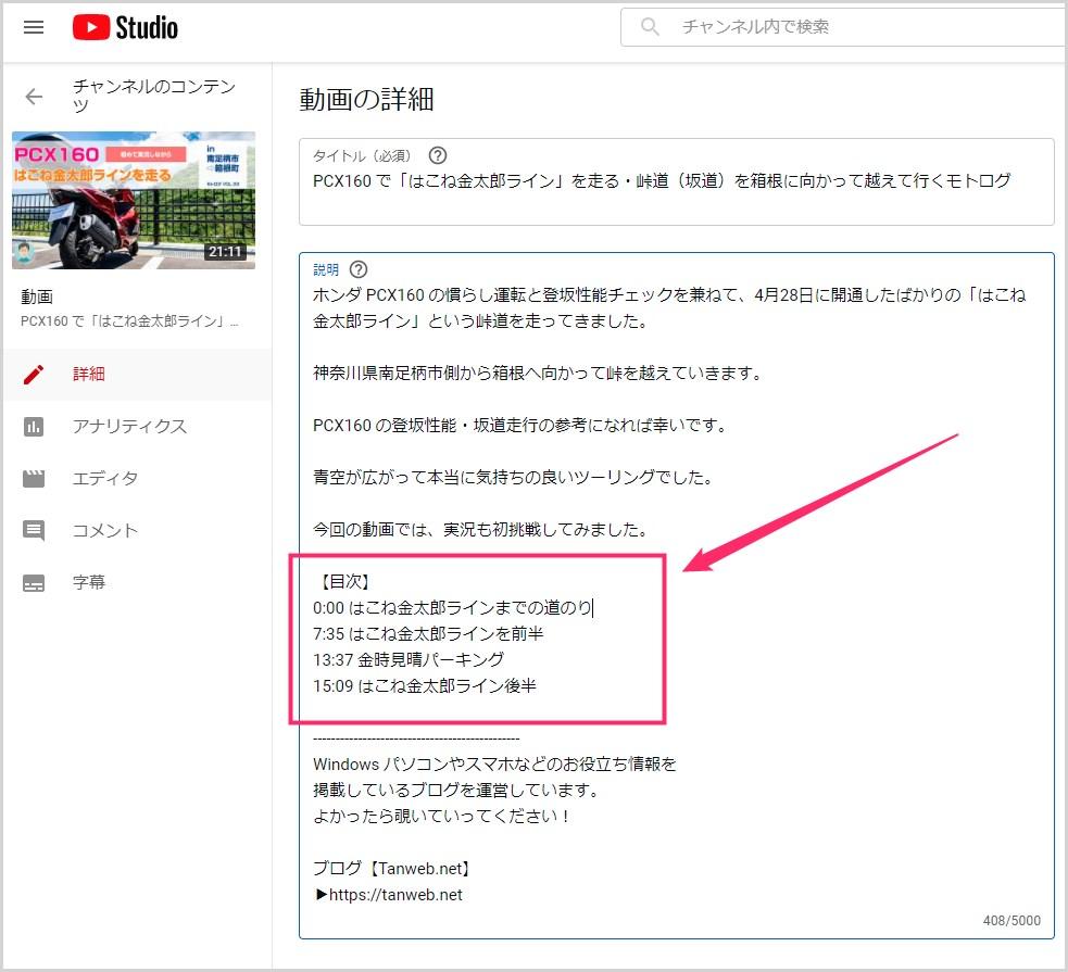 YouTube 概要欄へ時間指定のリンク目次を挿入する手順02