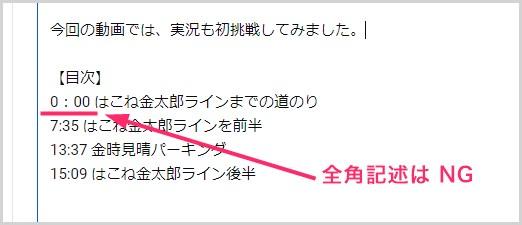YouTube 概要欄へ時間指定のリンク目次を挿入する手順03
