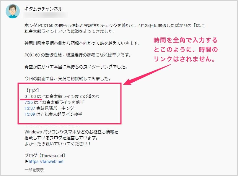 YouTube 概要欄へ時間指定のリンク目次を挿入する手順04