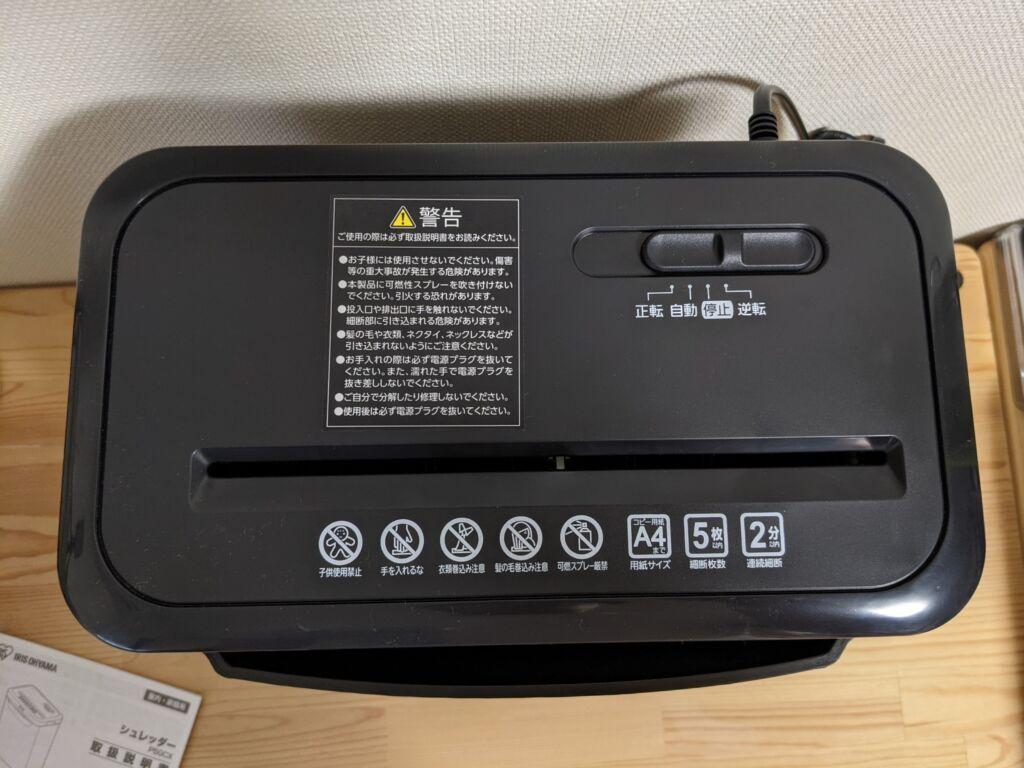 アイリスオーヤマ製の電動シュレッダーの外観紹介03
