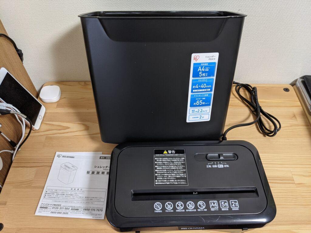 アイリスオーヤマ製の電動シュレッダーの外観紹介01