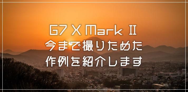 PowerShot G7 X Mark II で撮影した写真・作例を紹介します | 3年使った優秀なデジカメ