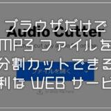 ブラウザだけで MP3 音楽を分割カットできる便利な WEB サービス「MP3 Cutter」