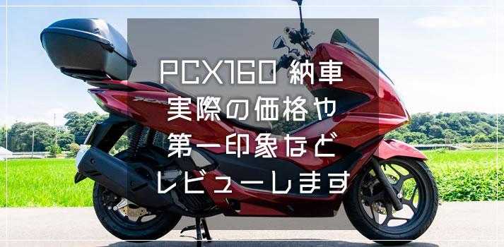 PCX160(KF47)納車!実際の購入価格や第一印象などを写真付きでレビューします