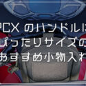 PCX のバーハンドルにぴったりサイズの小物入れポーチ(バッグ)を紹介【バイク小物】