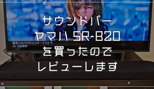 大迫力のテレビ音声!サウンドバー「ヤマハ SR-B20」を買ったのでレビューします