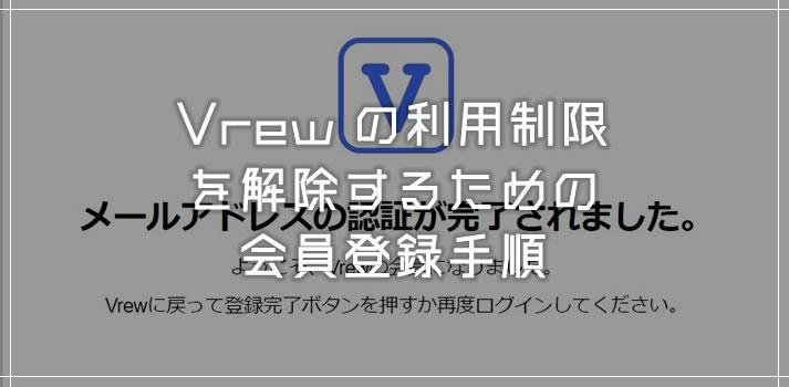 動画に自動的に字幕を入れられる「Vrew」の会員登録手順(90分の時間制限解除)