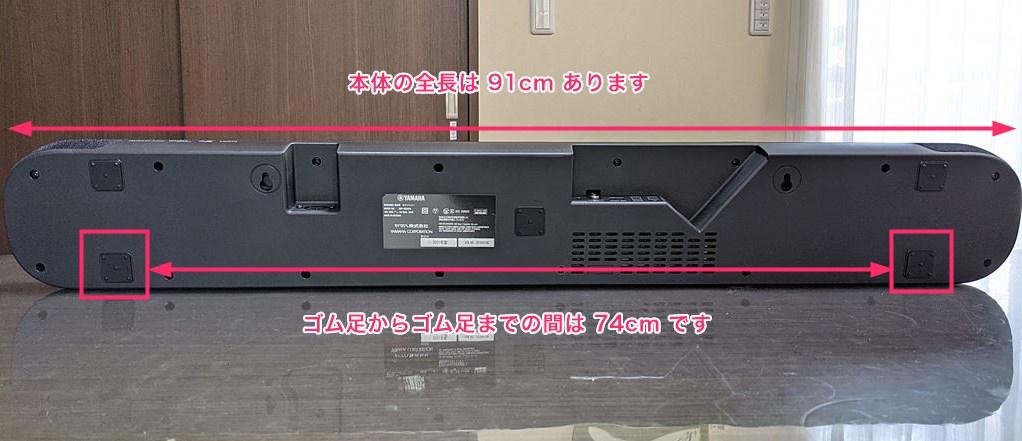 SR-B20 実際にテレビ台などに設置するときの幅(サイズ)